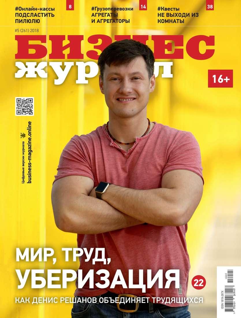 Бизнес Журнал 05-2018