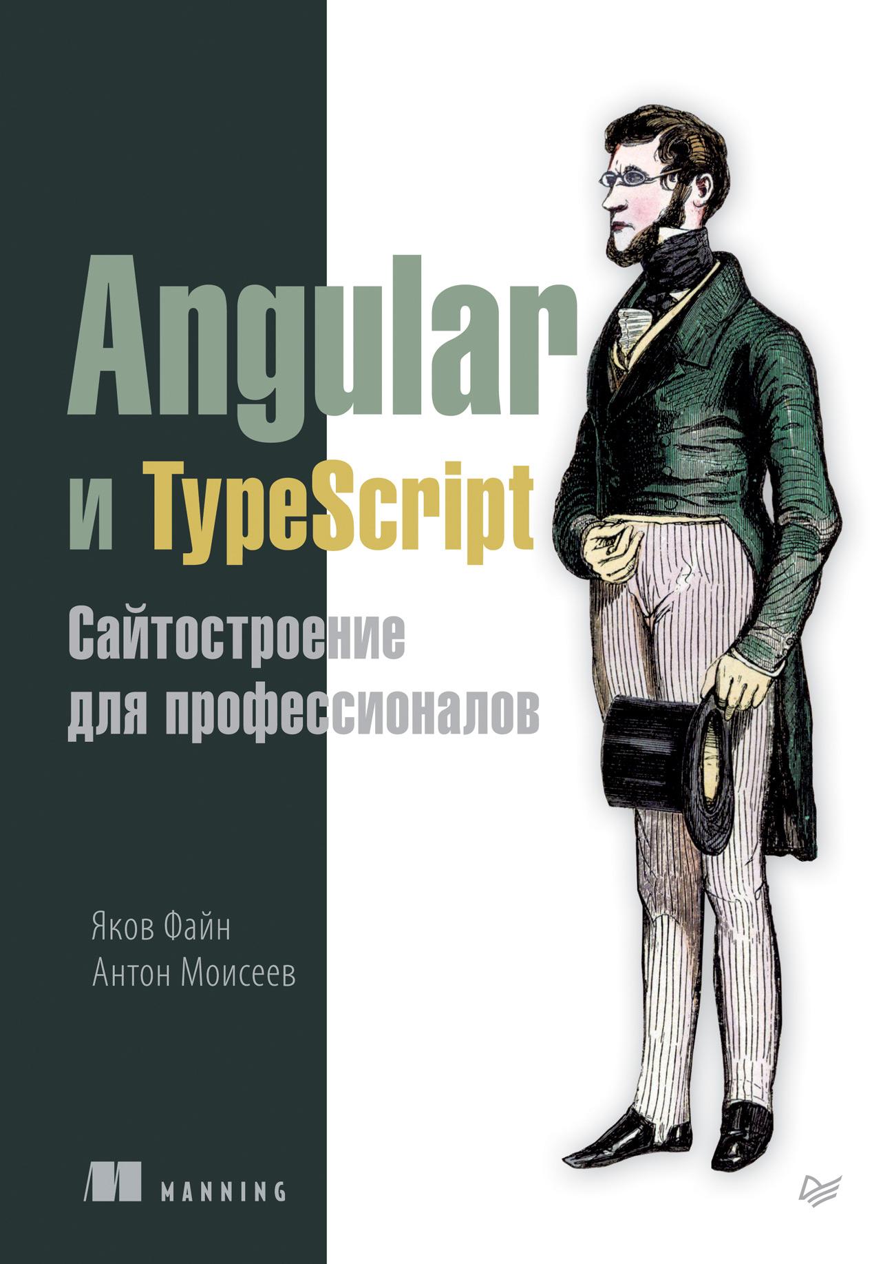 Яков Файн Angular и TypeScript. Сайтостроение для профессионалов (pdf+epub)