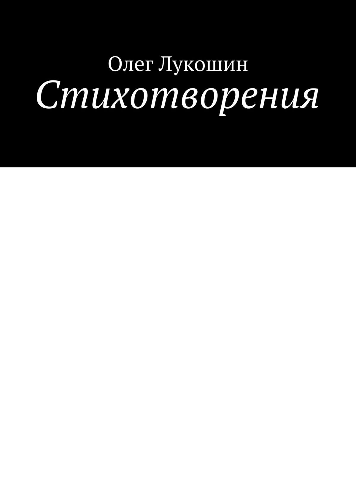 купить Олег Лукошин Стихотворения по цене 5.99 рублей