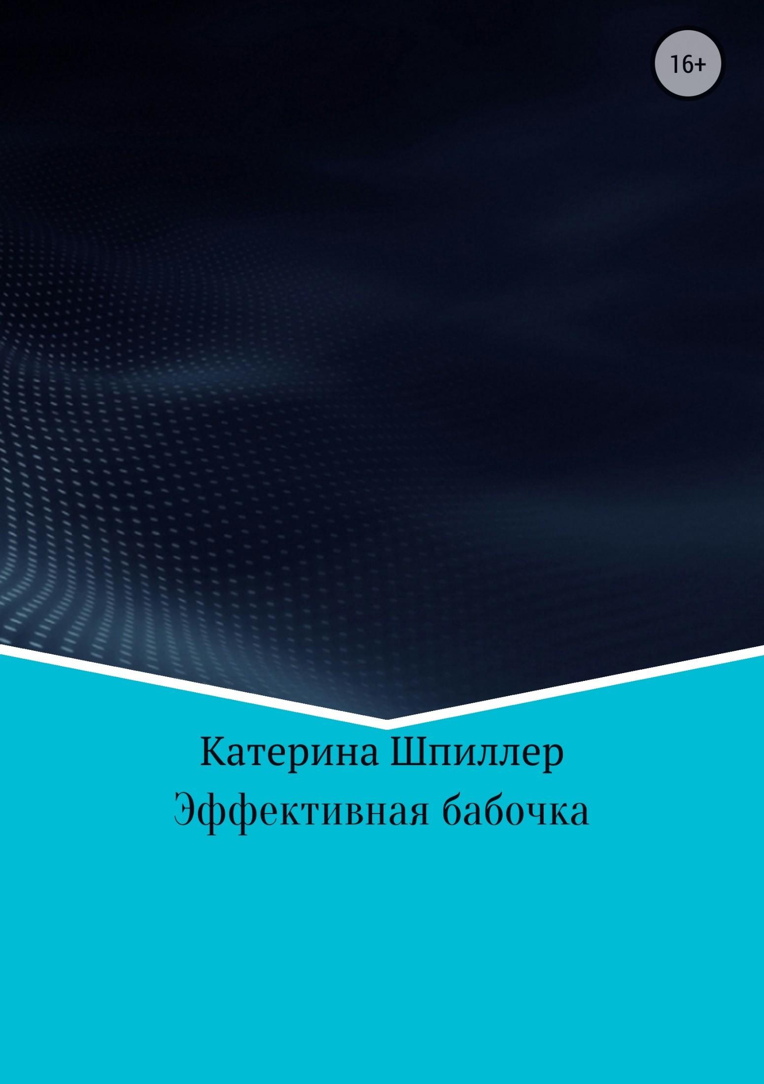 Катерина Александровна Шпиллер Эффективная бабочка катерина шпиллер мама не читай исповедь неблагодарной дочери