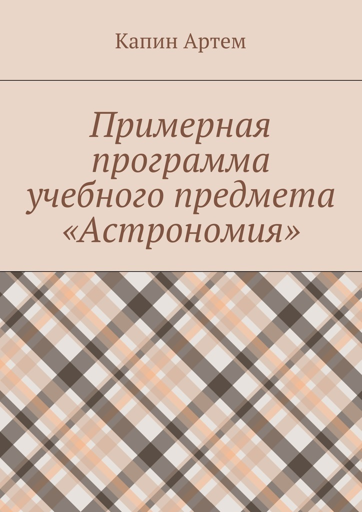 Примерная программа учебного предмета «Астрономия»_Артем Капин