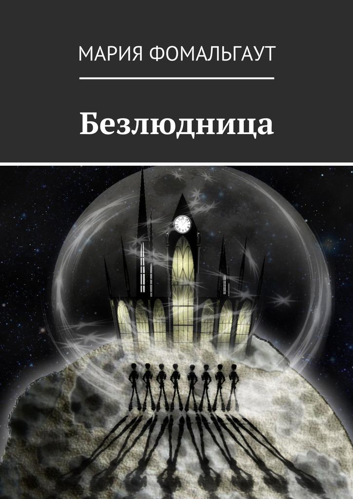 Мария Фомальгаут Безлюдница