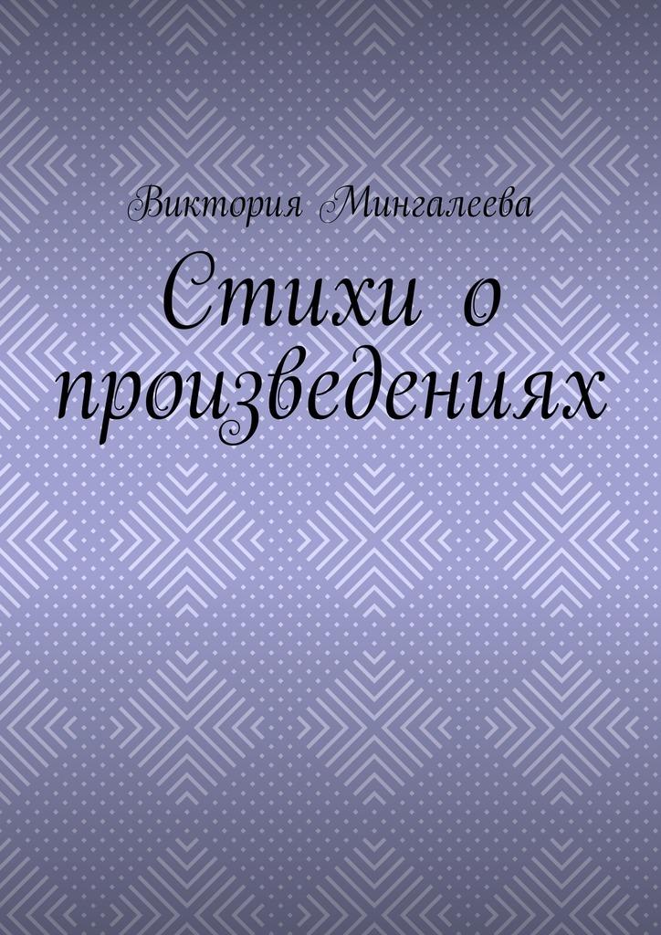 Виктория Мингалеева Стихи о произведениях виктория мингалеева захар ковалёв и