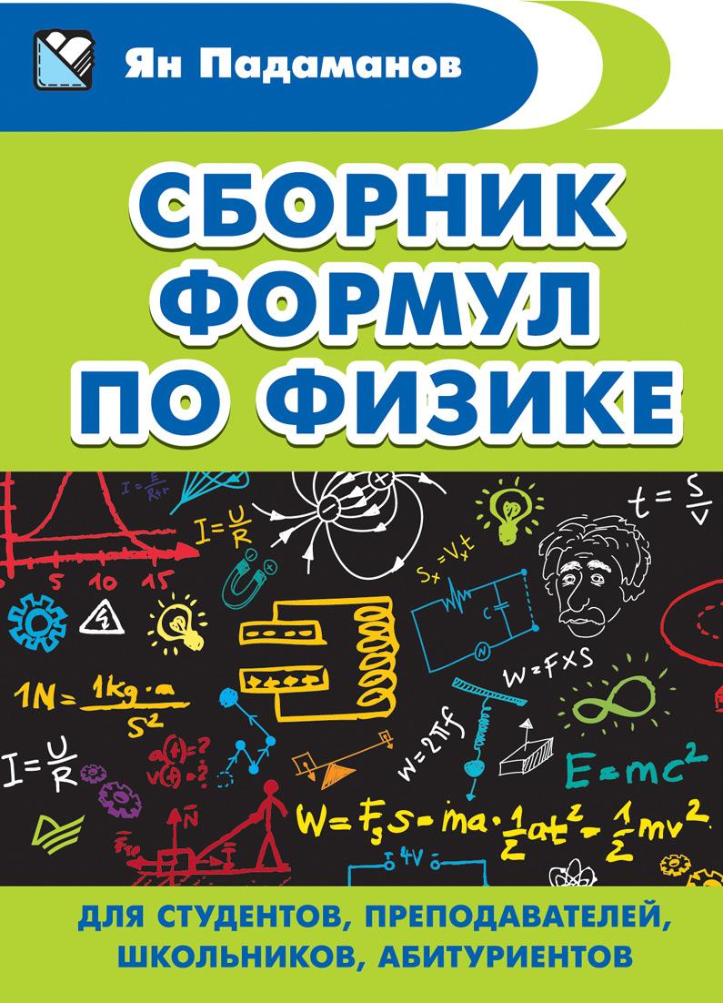 Я. А. Падаманов Сборник формул по физике. Для студентов, преподавателей, школьников, абитуриентов цена и фото