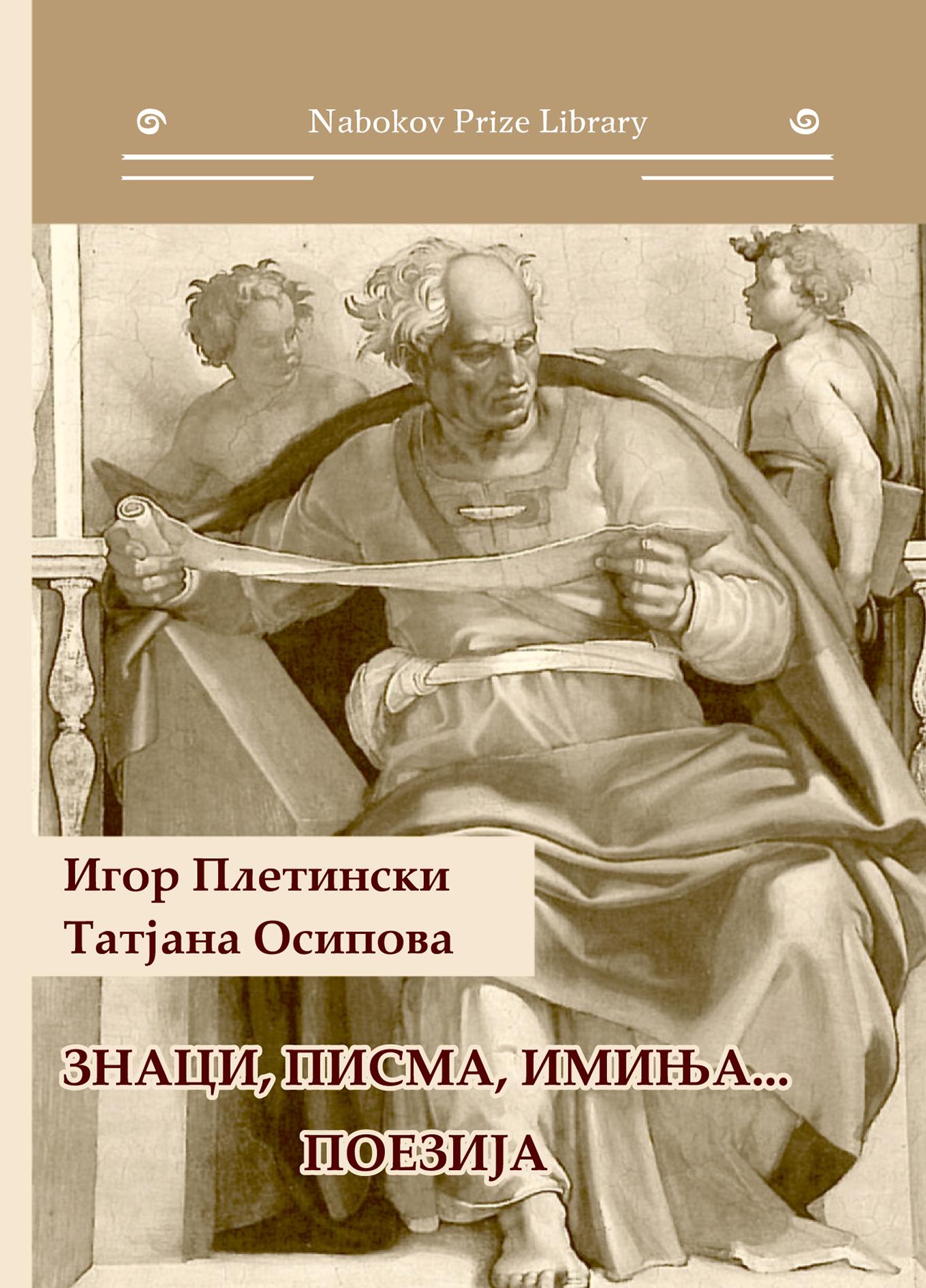 Игорь Плетинский Знаци, писма, имња… Поезија