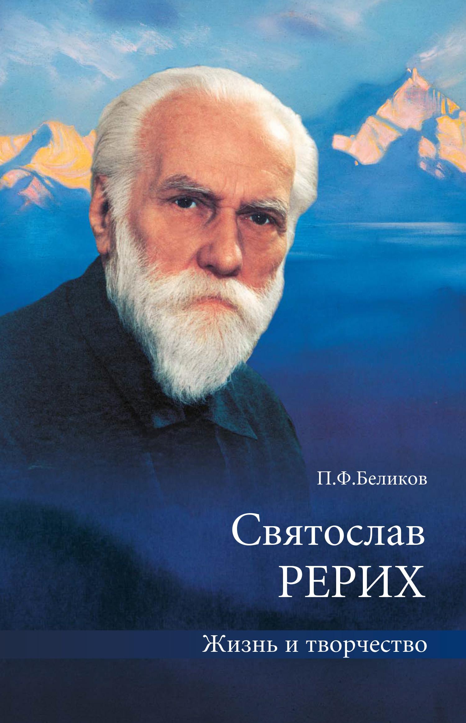 П. Ф. Беликов Святослав Рерих. Жизнь и творчество недорого