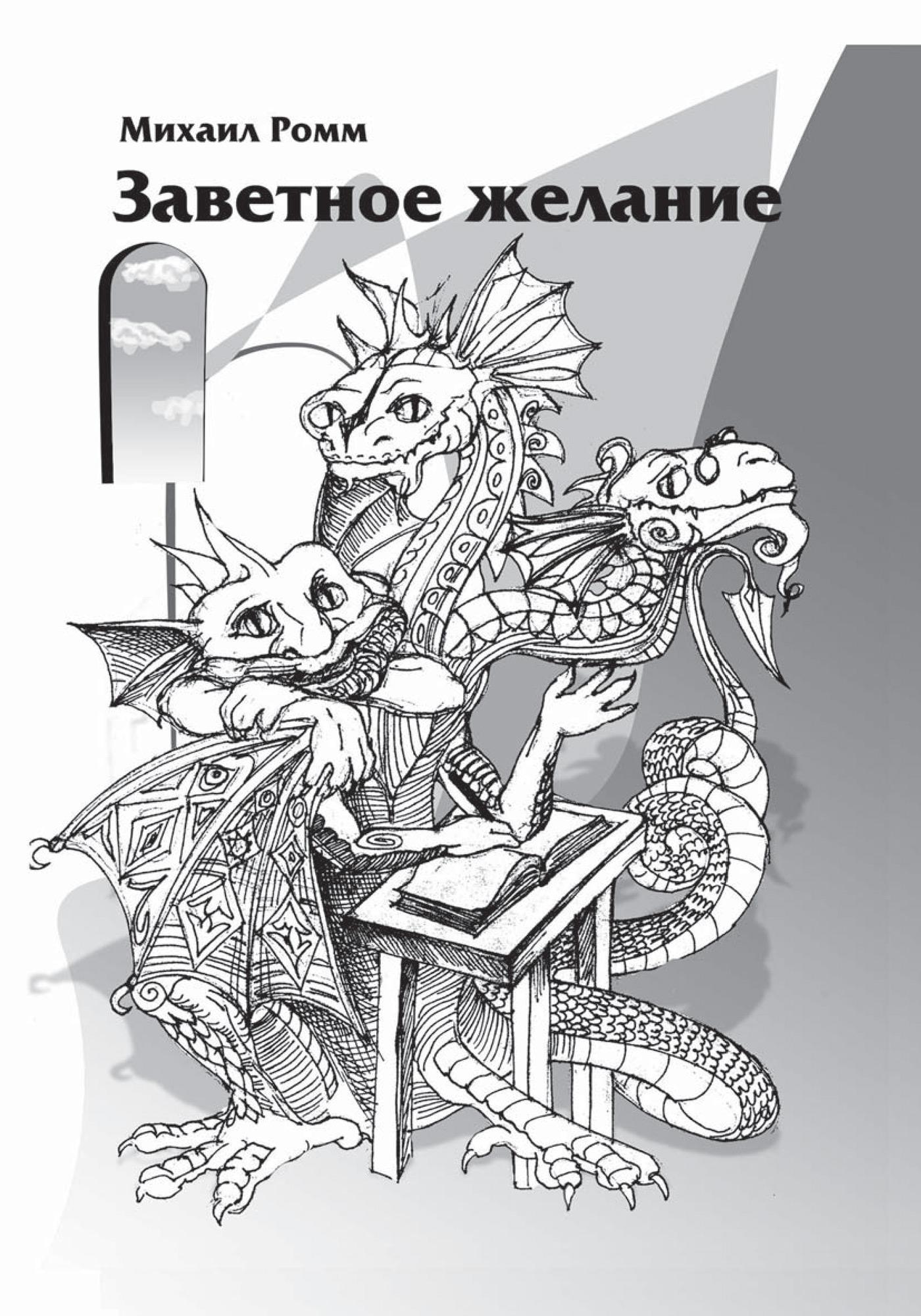Михаил Ромм Заветное желание михаил силкин цветок книга стихотворений
