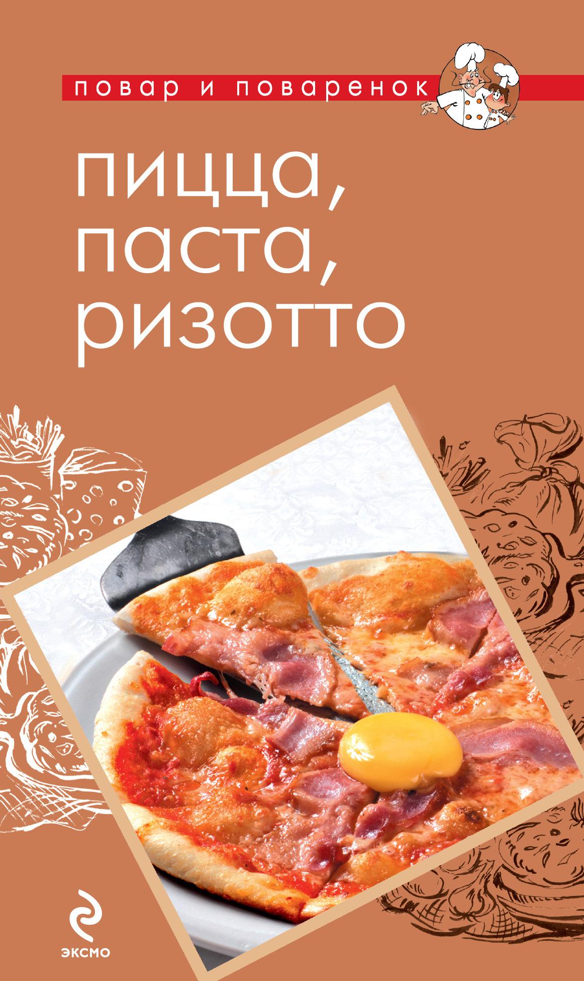 Отсутствует Пицца, паста, ризотто