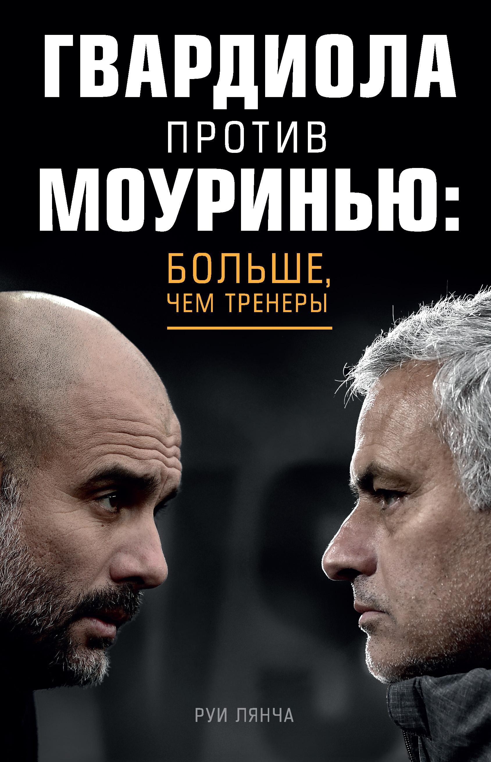 Руи Лянча Гвардиола против Моуринью: больше, чем тренеры