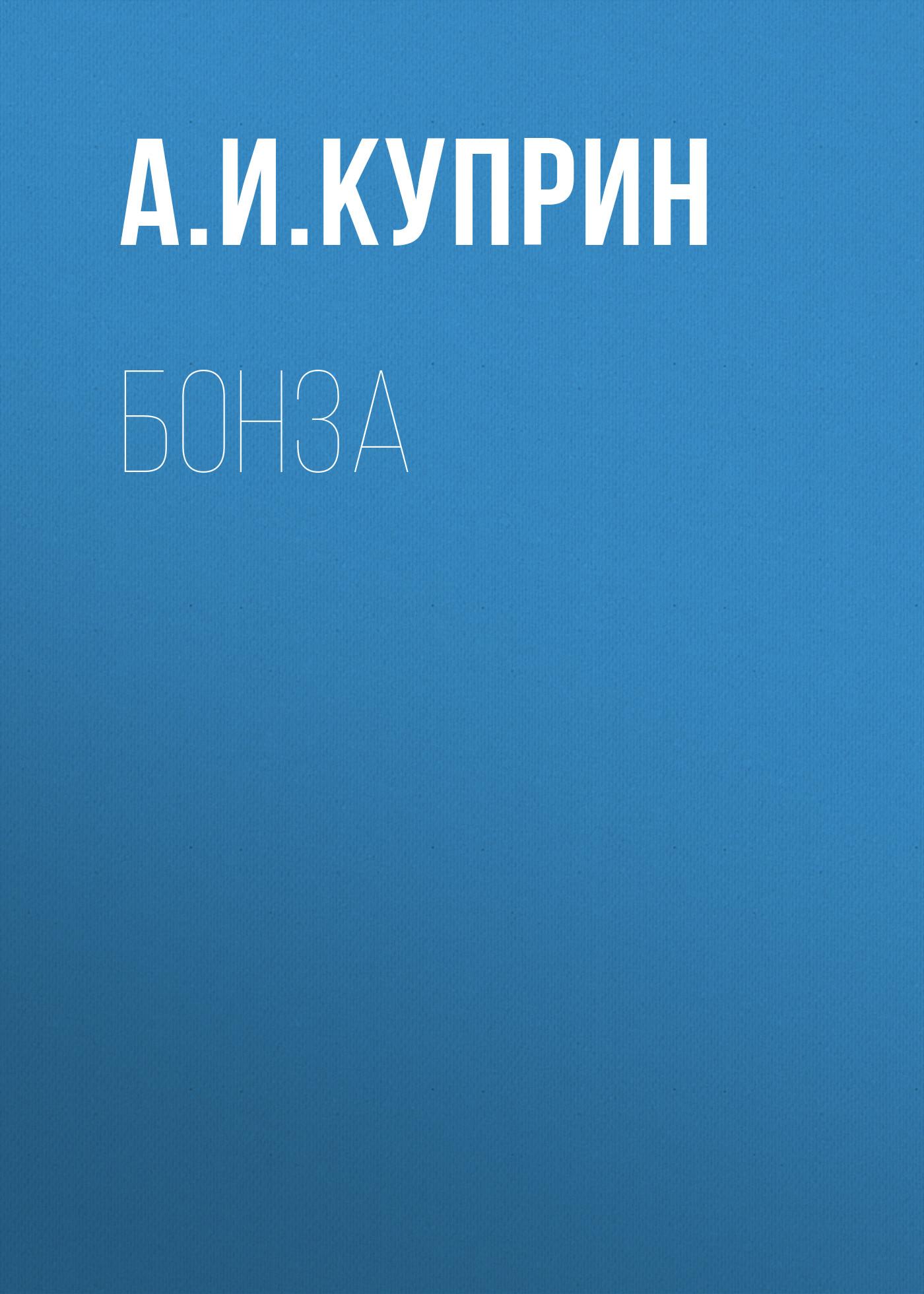Александр Куприн Бонза