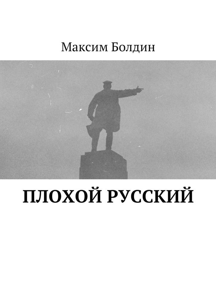 Максим Болдин Плохой русский максим болдин тур на родину слона