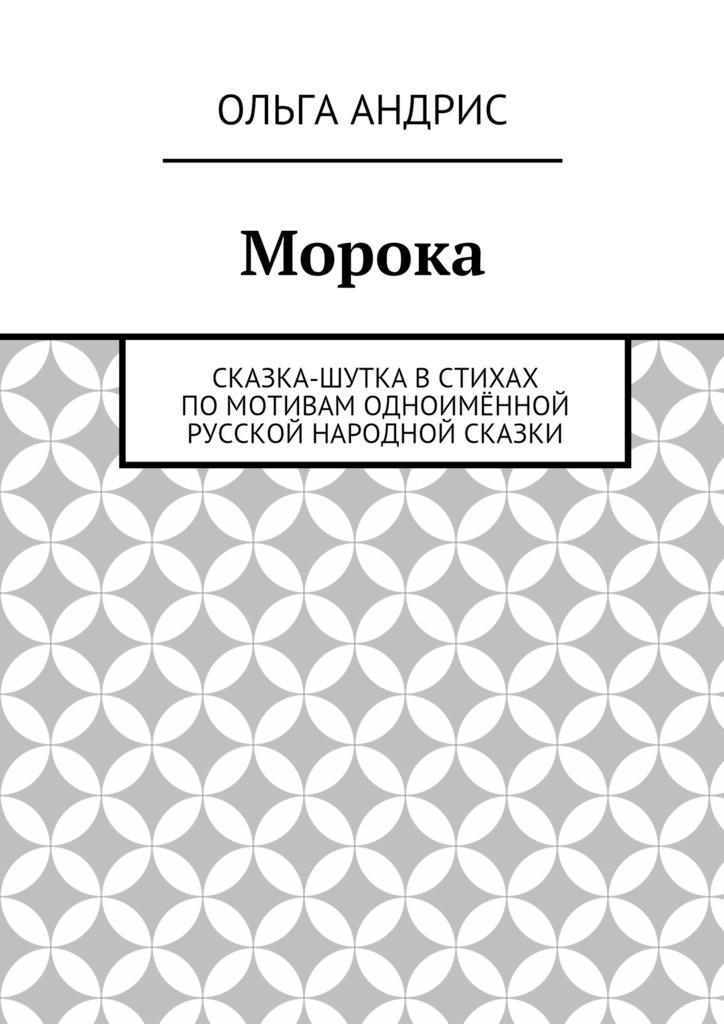 Ольга Андрис Морока. Сказка-шутка встихах помотивам одноимённой русской народной сказки