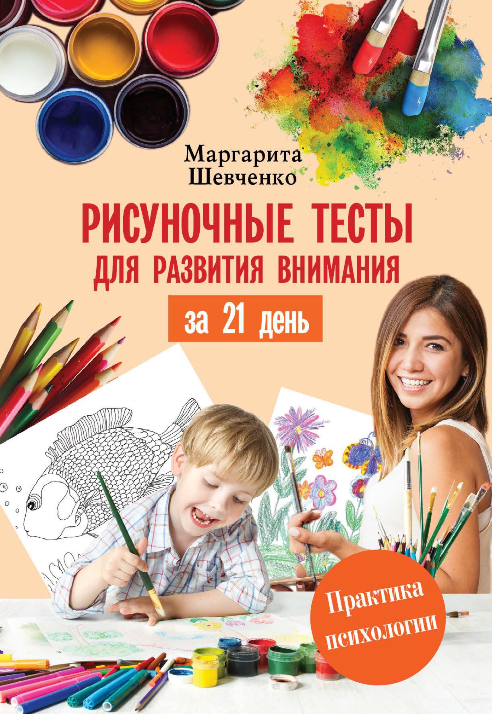 Маргарита Шевченко Рисуночные тесты для развития внимания за 21 день маргарита шевченко рисуночные тесты для развития внимания за 21 день