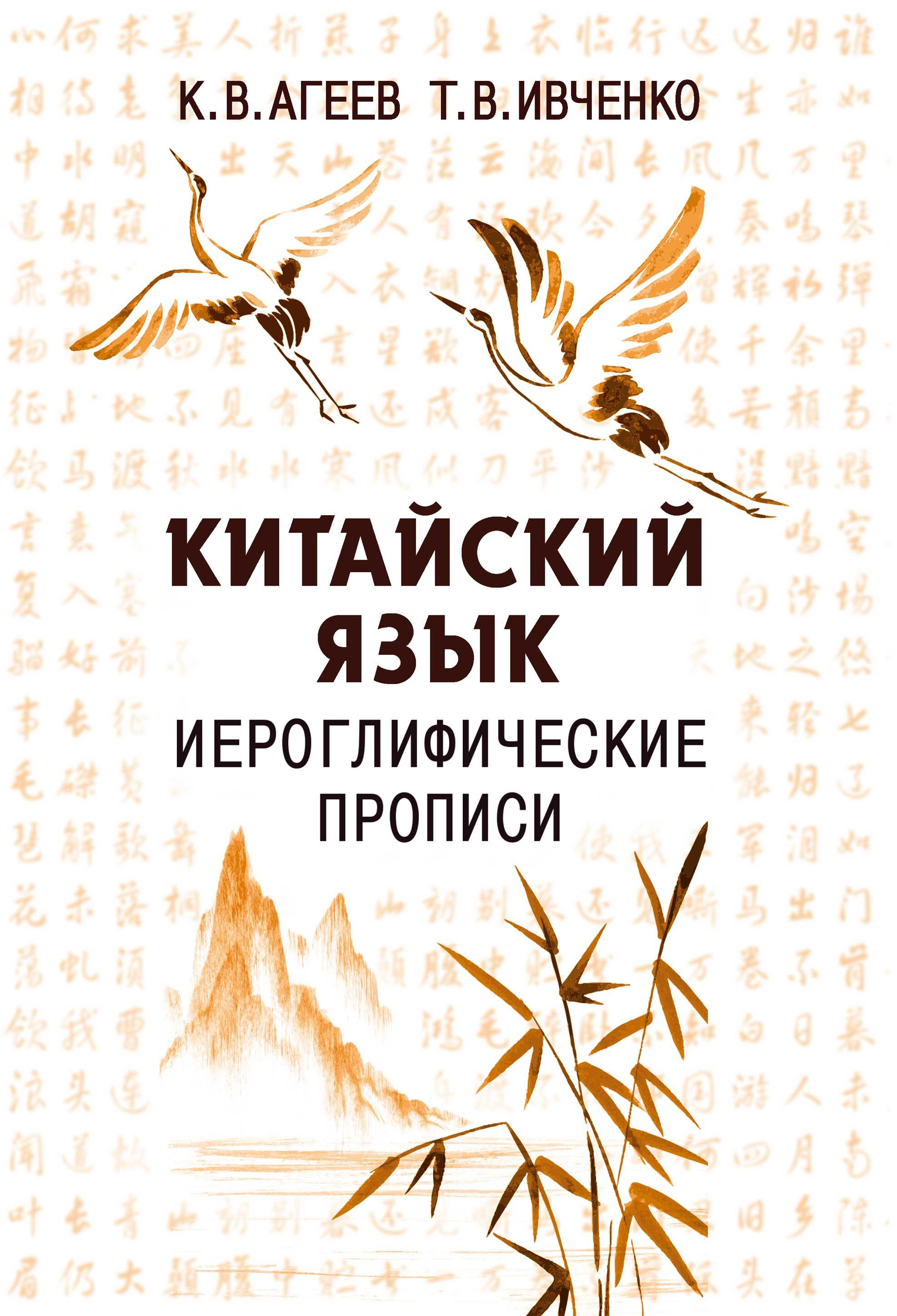 Константин Агеев Китайский язык. Иероглифические прописи агеев а экономические сказки
