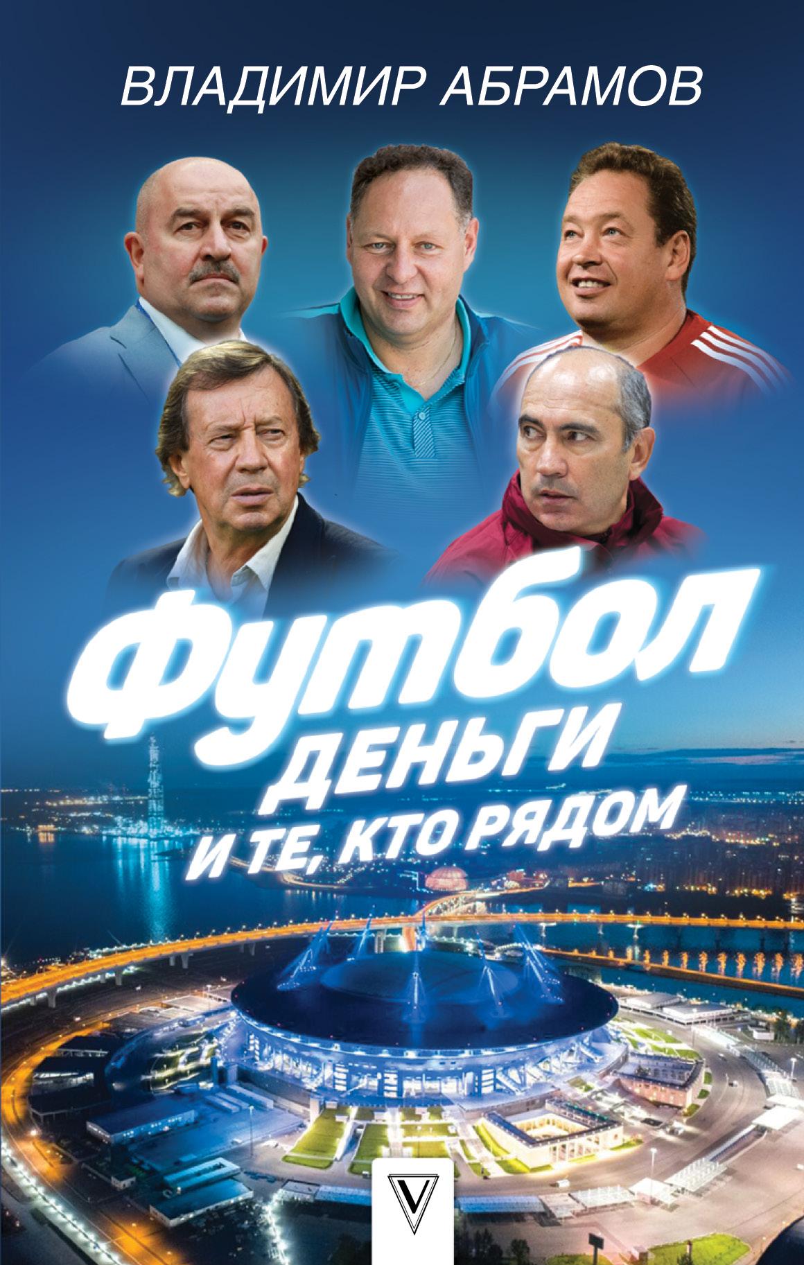 Владимир Абрамов Футбол, деньги и те, кто рядом абрамов в н футбол деньги и те кто рядом