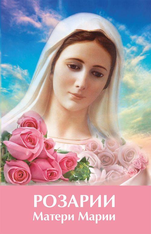 Татьяна Микушина Розарии Матери Марии татьяна микушина розарий милости матери марии