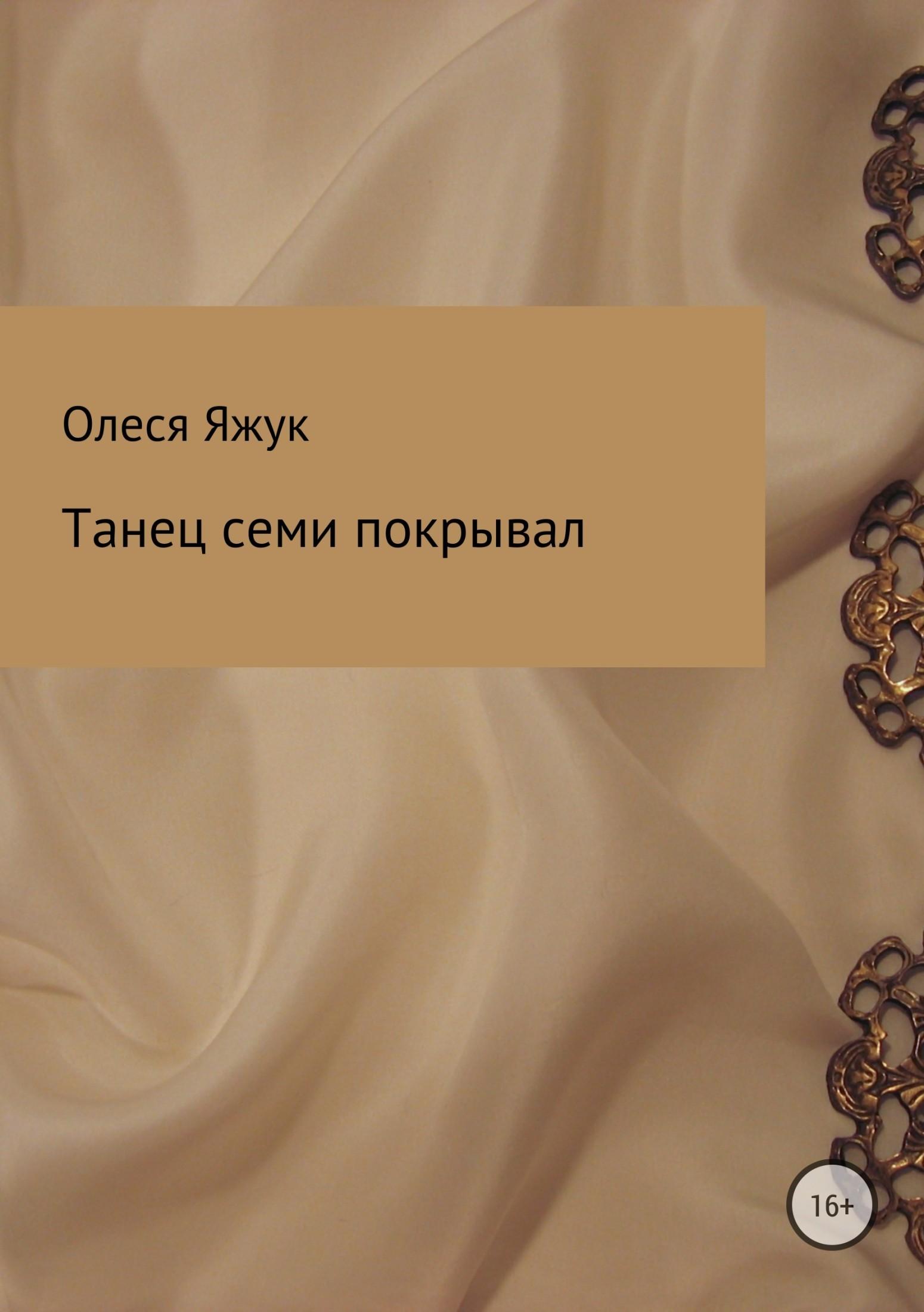 Олеся Константиновна Яжук Танец семи покрывал карих в саломея танец для царя ирода