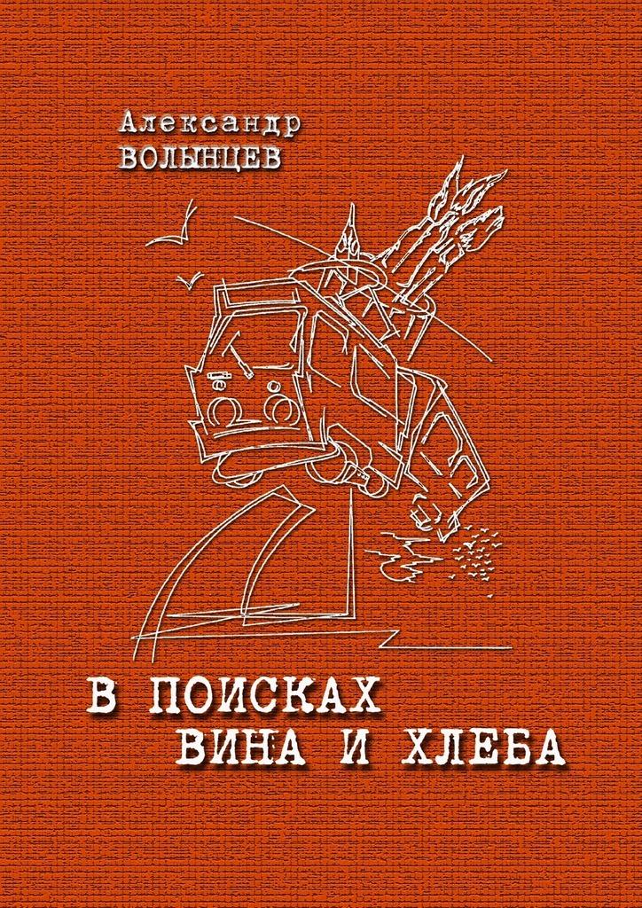 Александр Волынцев В поисках Вина и Хлеба la mer часы la mer lmmulti6001bx коллекция с цепочками и подвесками