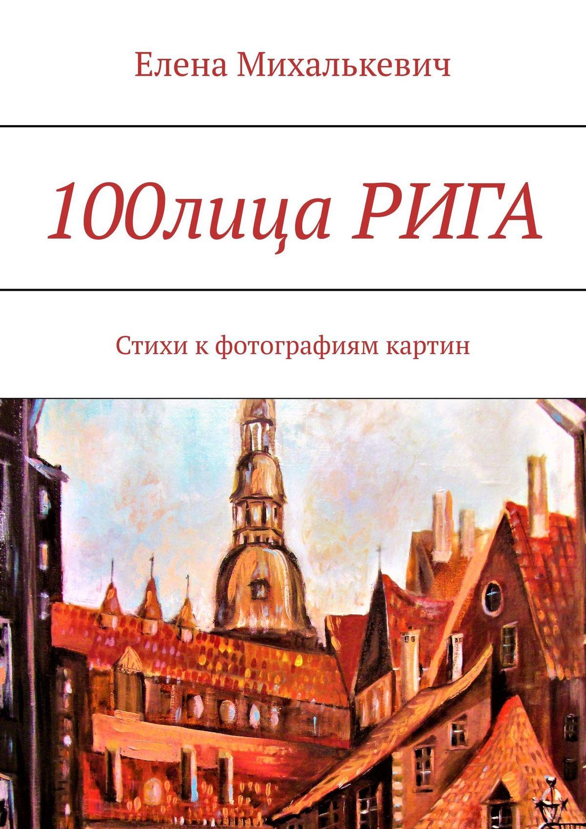 Елена Михалькевич 100лицаРИГА. Стихи кфотографиям картин цена