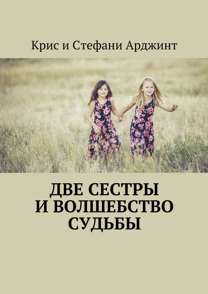 Крис иСтефани Арджинт Две сестры иволшебство судьбы у судьбы две руки
