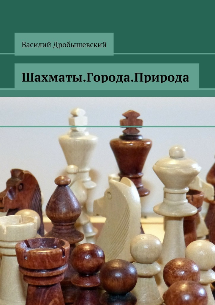 Василий Дробышевский Шахматы. Города. Природа