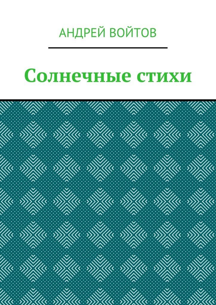 Андрей Войтов Солнечные стихи фрэнни и зуи
