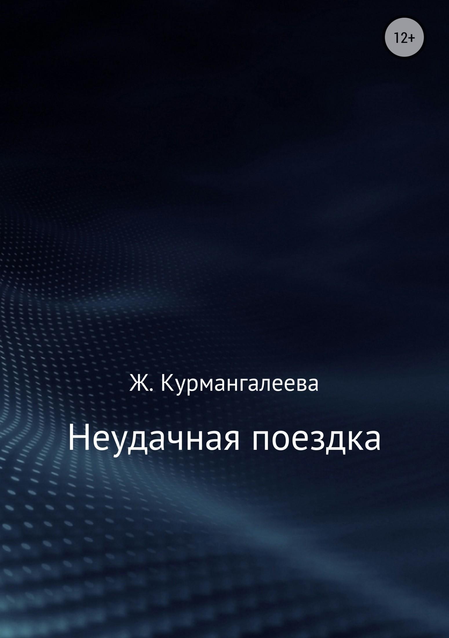 Жанна Ермековна Курмангалеева Неудачная поездка анна емцева что может быть хуже… смерти