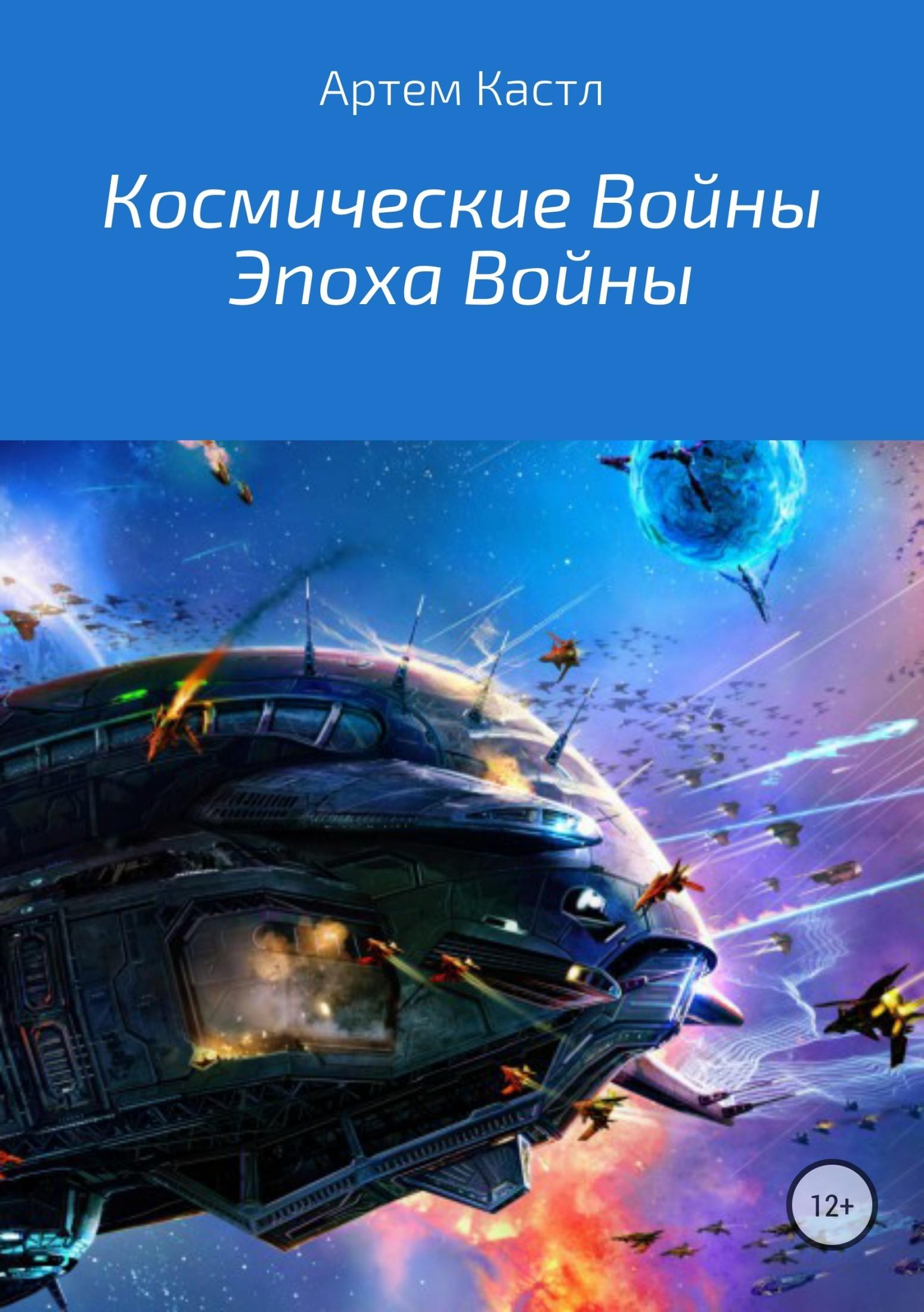 Артем Кастл Космические Войны: Эпоха Войны артем кастл космические войны зейла