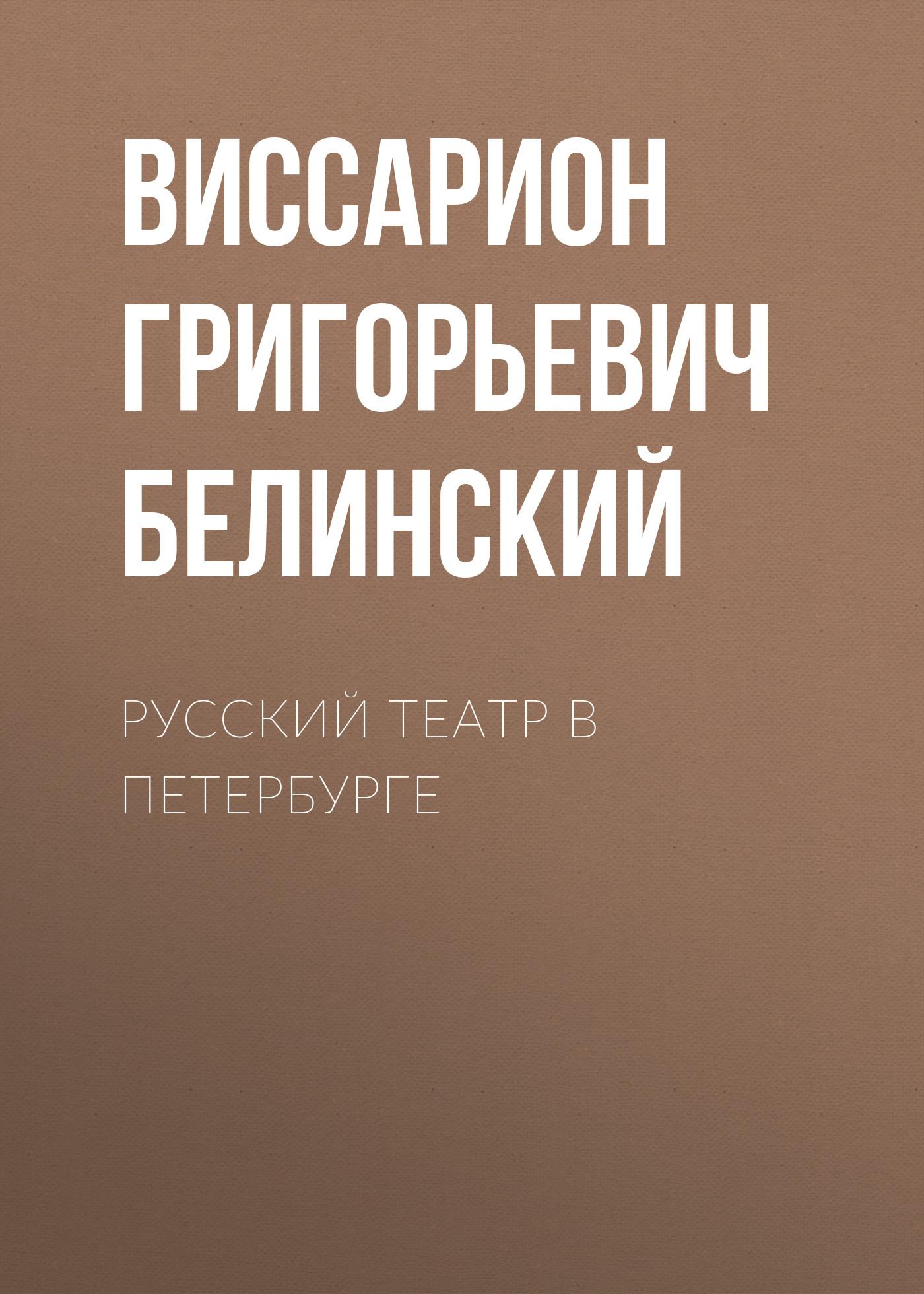 Виссарион Белинский Русский театр в Петербурге облака белогривые лошадки сборник мультфильмов