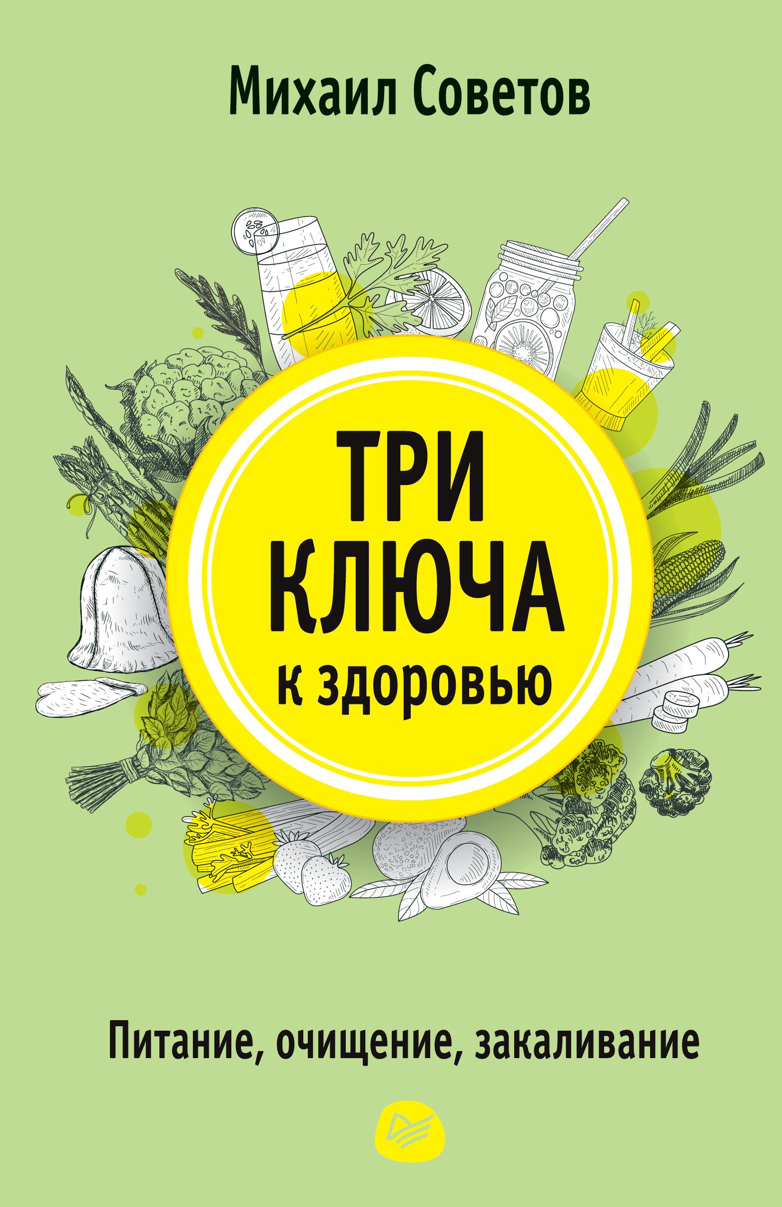 Михаил Советов Три ключа к здоровью. Питание, очищение, закаливание советов м в три ключа к здоровью питание очищение закаливание