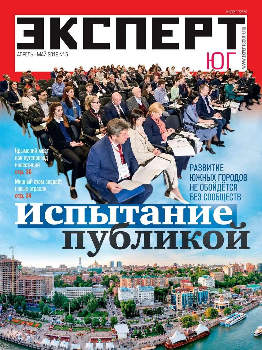 Эксперт Юг 05-2018