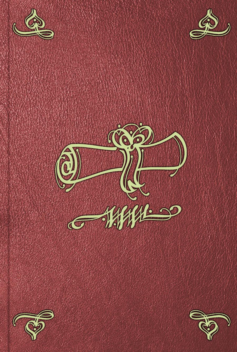 Отсутствует Указы, манифесты и другие правительственные постановления. 1795 г. неизвестный автор указы