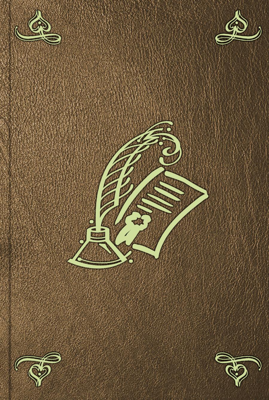 Устав ратных, пушечных и других дел. Ч. 1