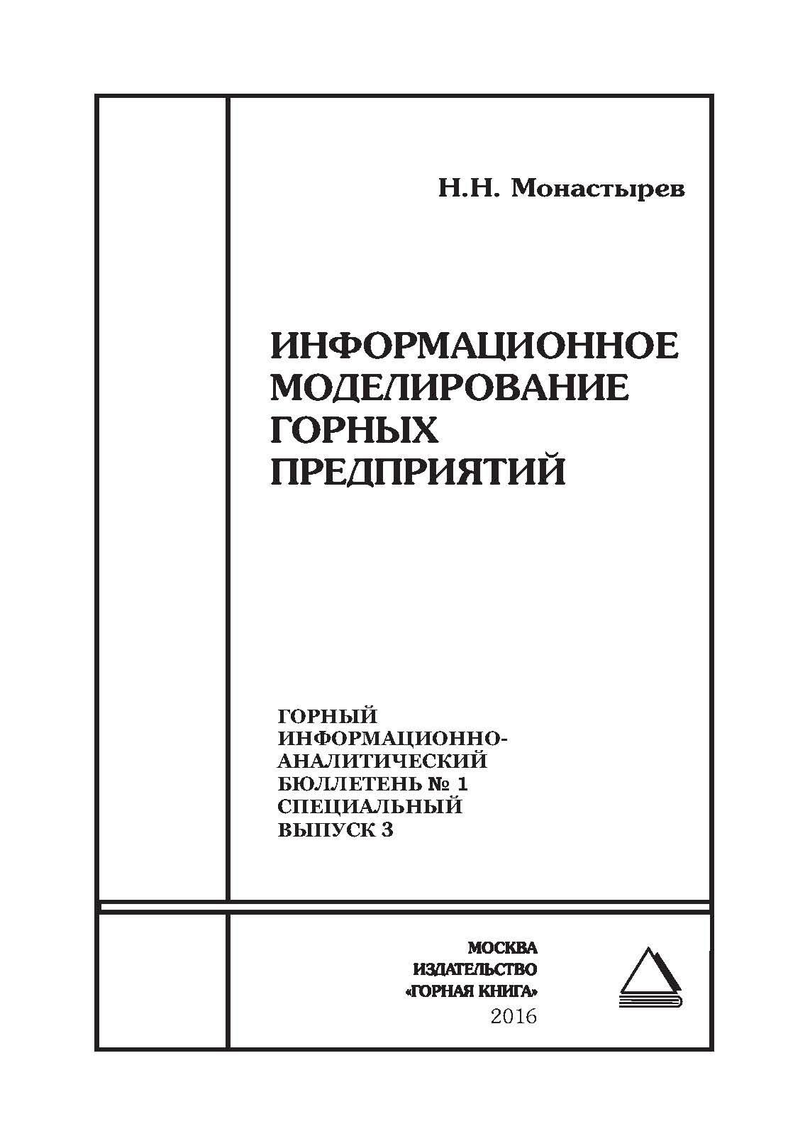 Н. Н. Монастырев Информационное моделирование орных предприятий