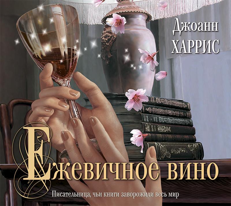 Джоанн Харрис Ежевичное вино
