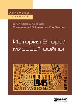 Дмитрий Александрович Ланко История второй мировой войны. Учебное пособие для бакалавриата и магистратуры