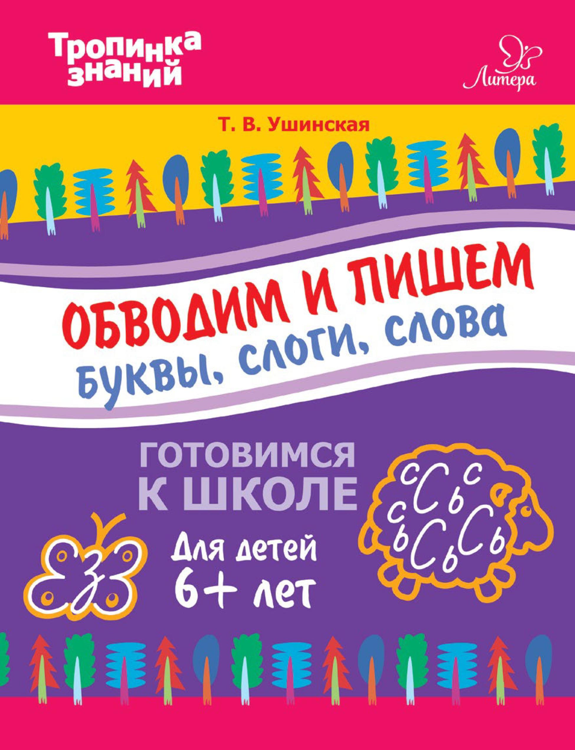 Т. В. Ушинская Обводим и пишем буквы, слоги, слова костина в ред пишем цифры буквы слоги