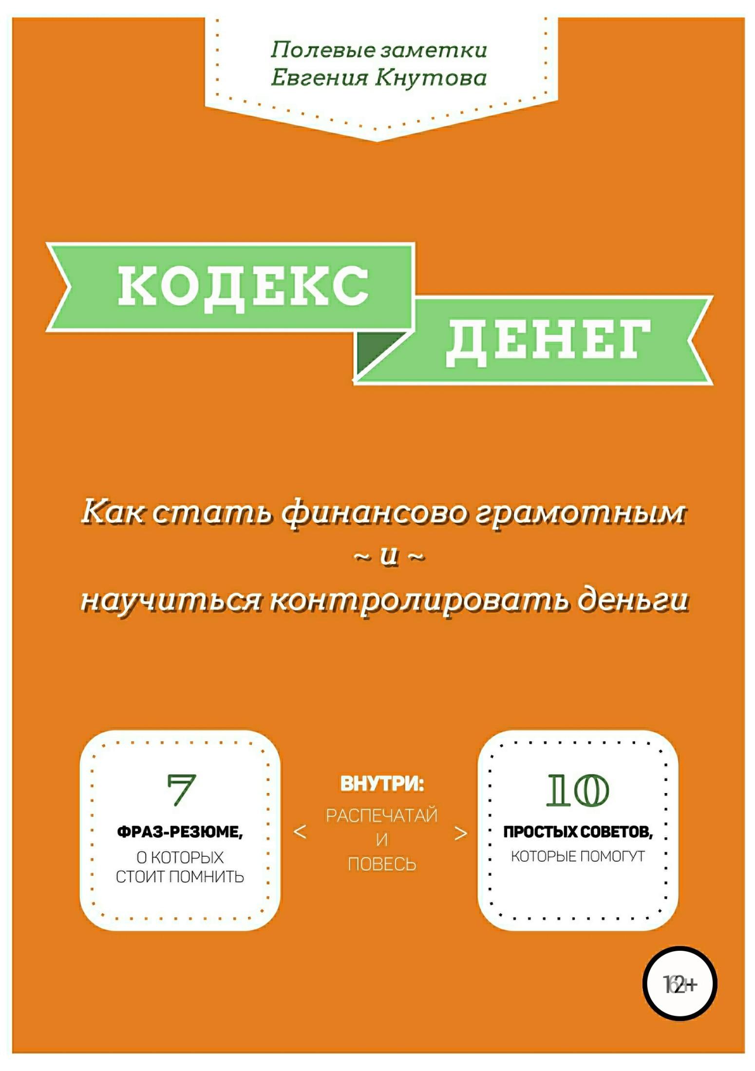 Обложка книги. Автор - Евгений Кнутов