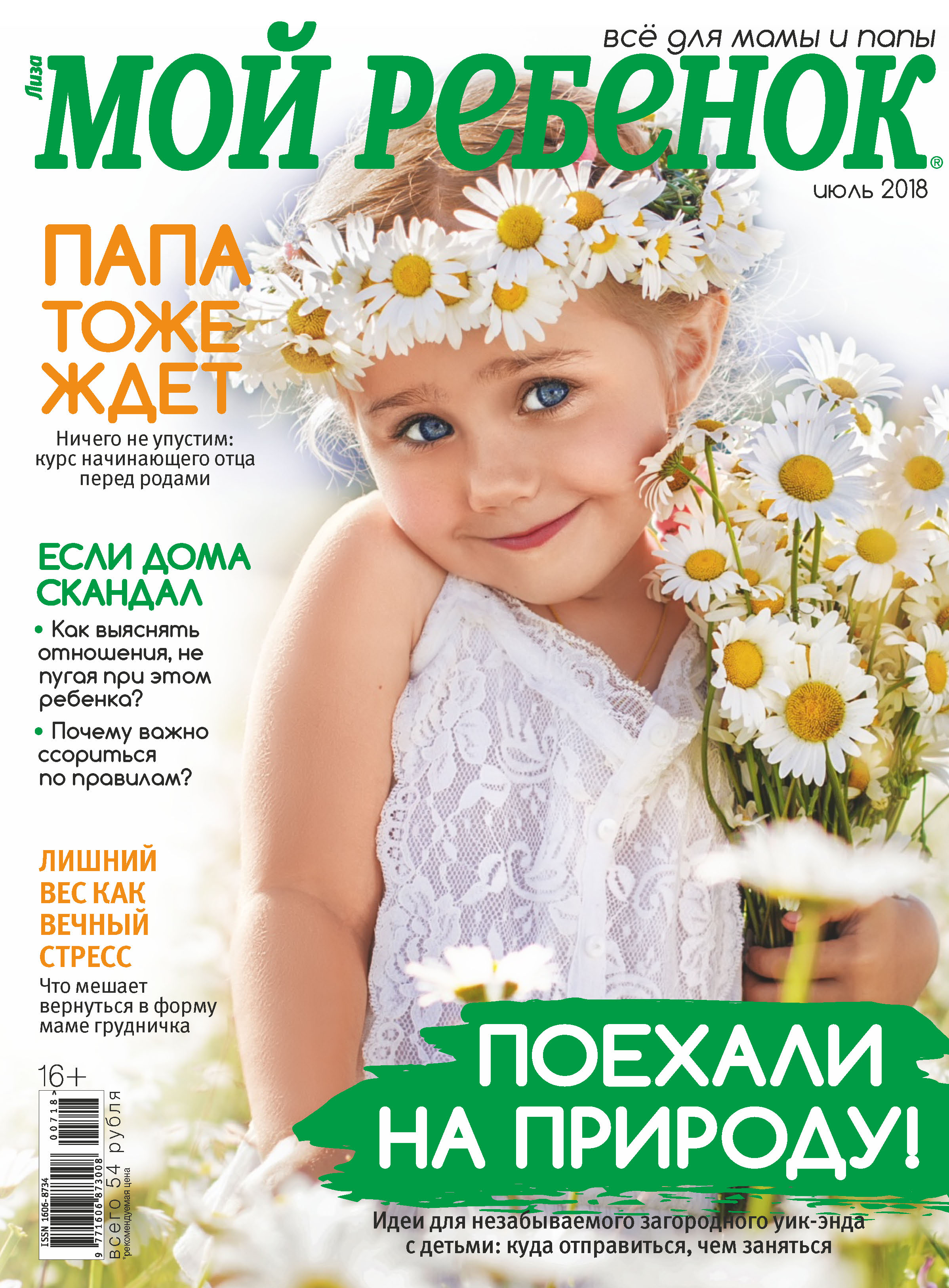 Отсутствует Журнал «Лиза. Мой ребенок» №07/2018 отсутствует журнал лиза мой ребенок 09 2018