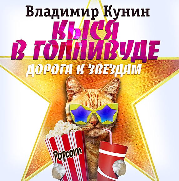 Владимир Кунин Кыся-4: Кыся в Голливуде. Дорога к звездам кыся