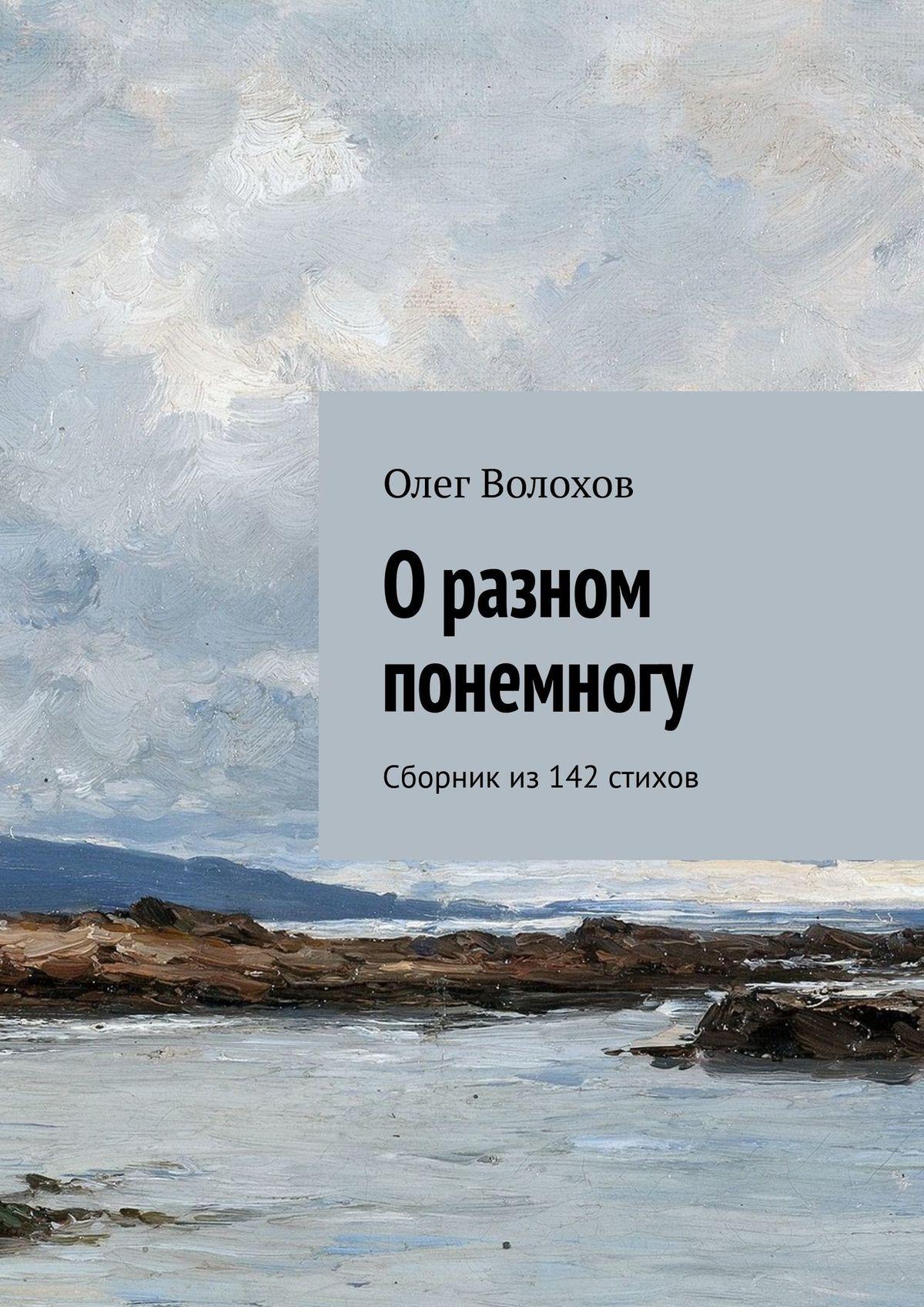 Олег Волохов Оразном понемногу. Сборник из142стихов цены онлайн