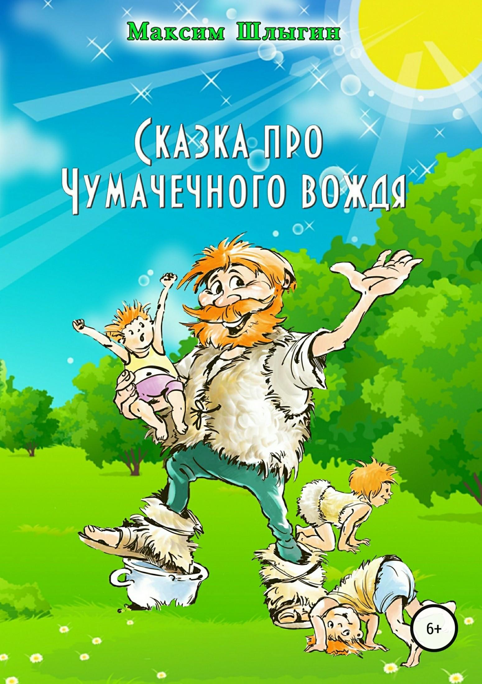 Максим Шлыгин Сказка про Чумачечного вождя именной подарочный мед любимому мужчине