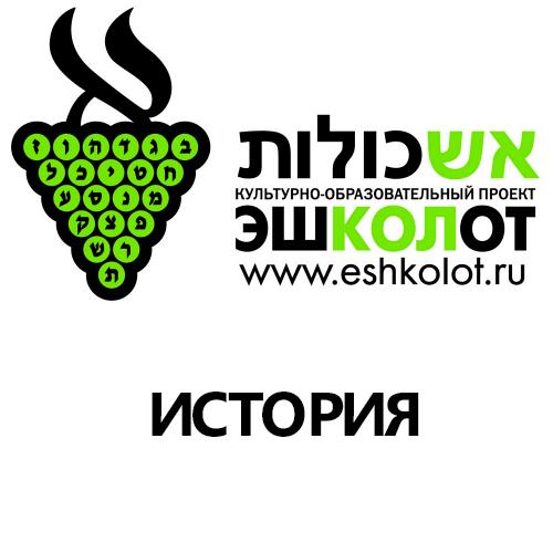 Михаил Крутиков Идиш, иврит и революция пазл стеша рыба с алфавитом иврит