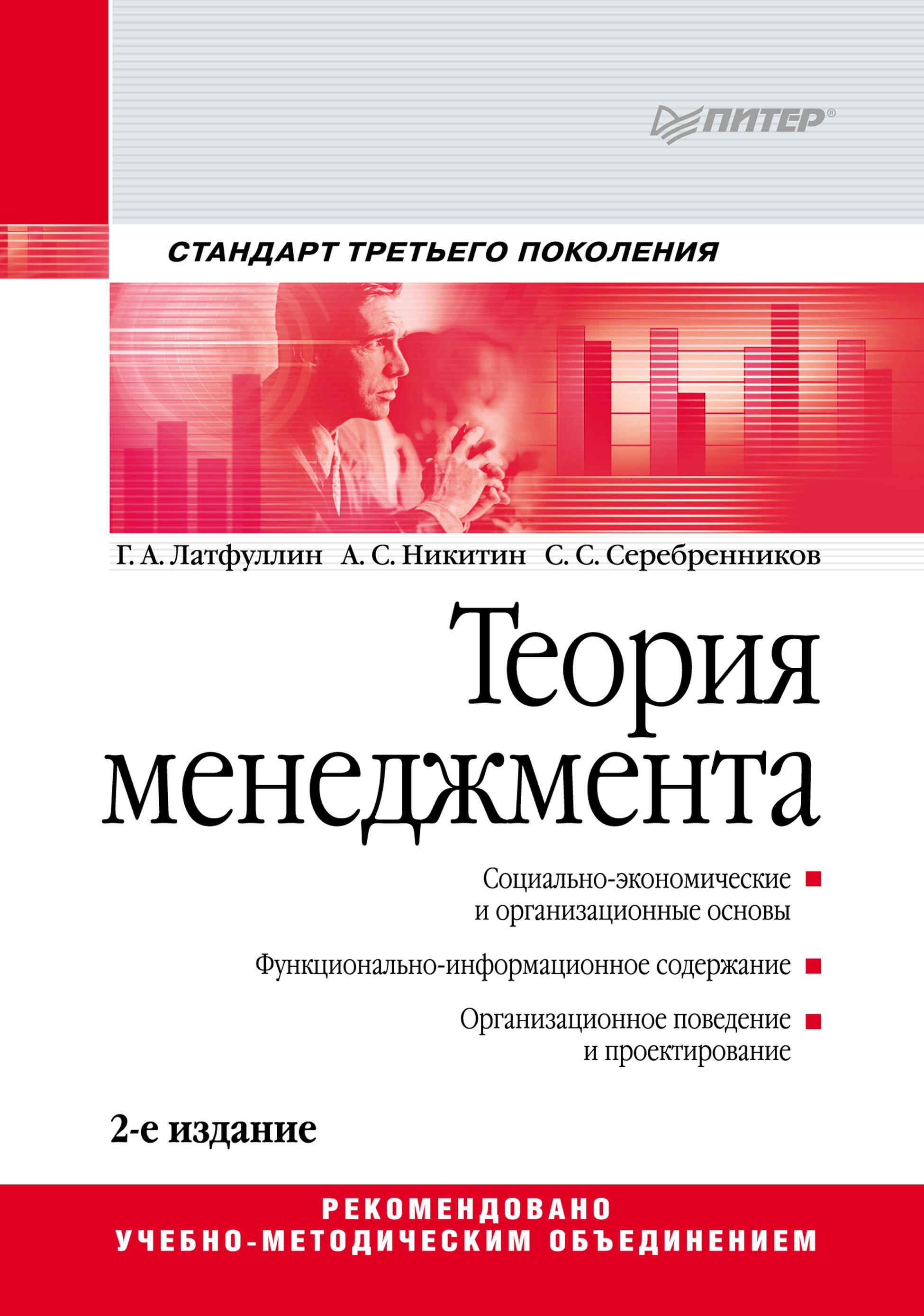 С. С. Серебренников Теория менеджмента. Учебник для вузов