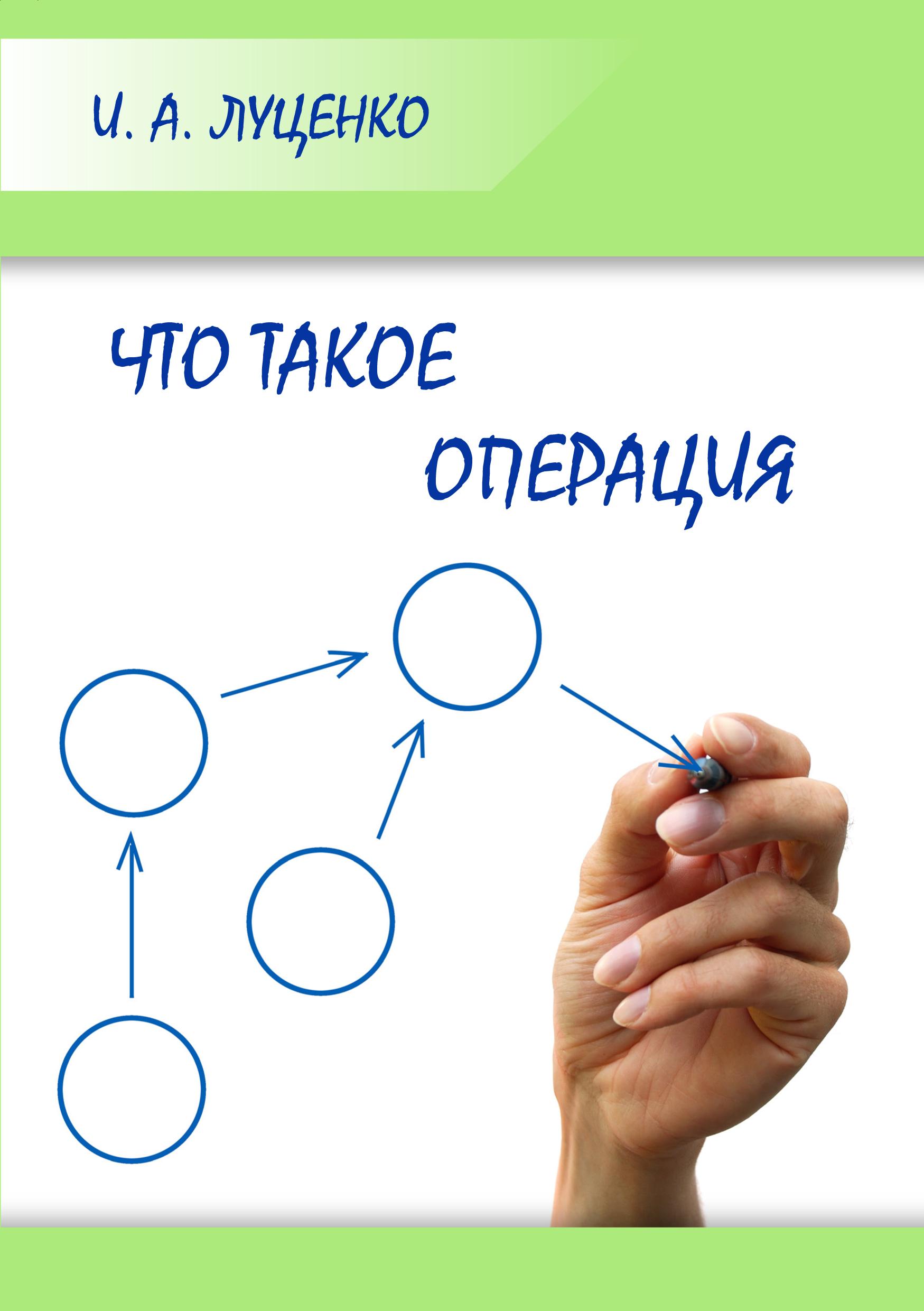 Что такое операция ( И. А. Луценко  )