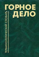 Горное дело: Терминологический словарь ( К. Н. Трубецкой  )