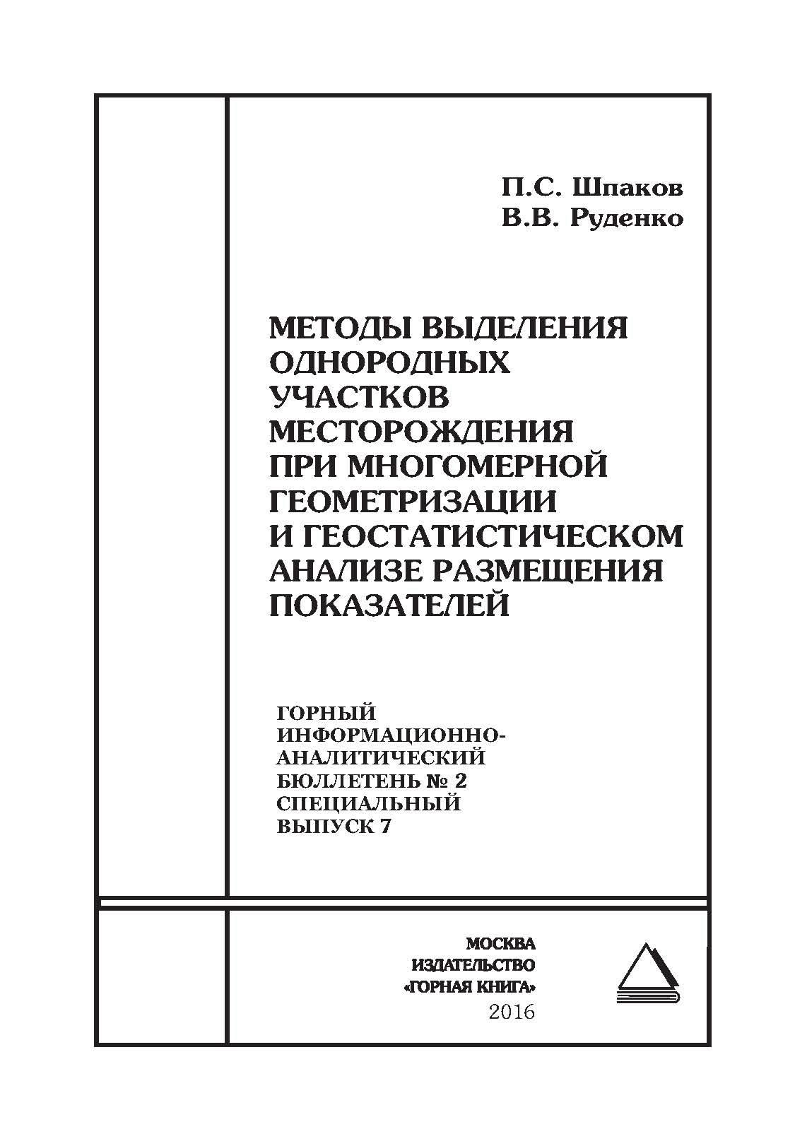 В. В. Руденко Методы выделения однородных участков месторождения при многомерной геометризации и геостатистическом анализе размещения показателей