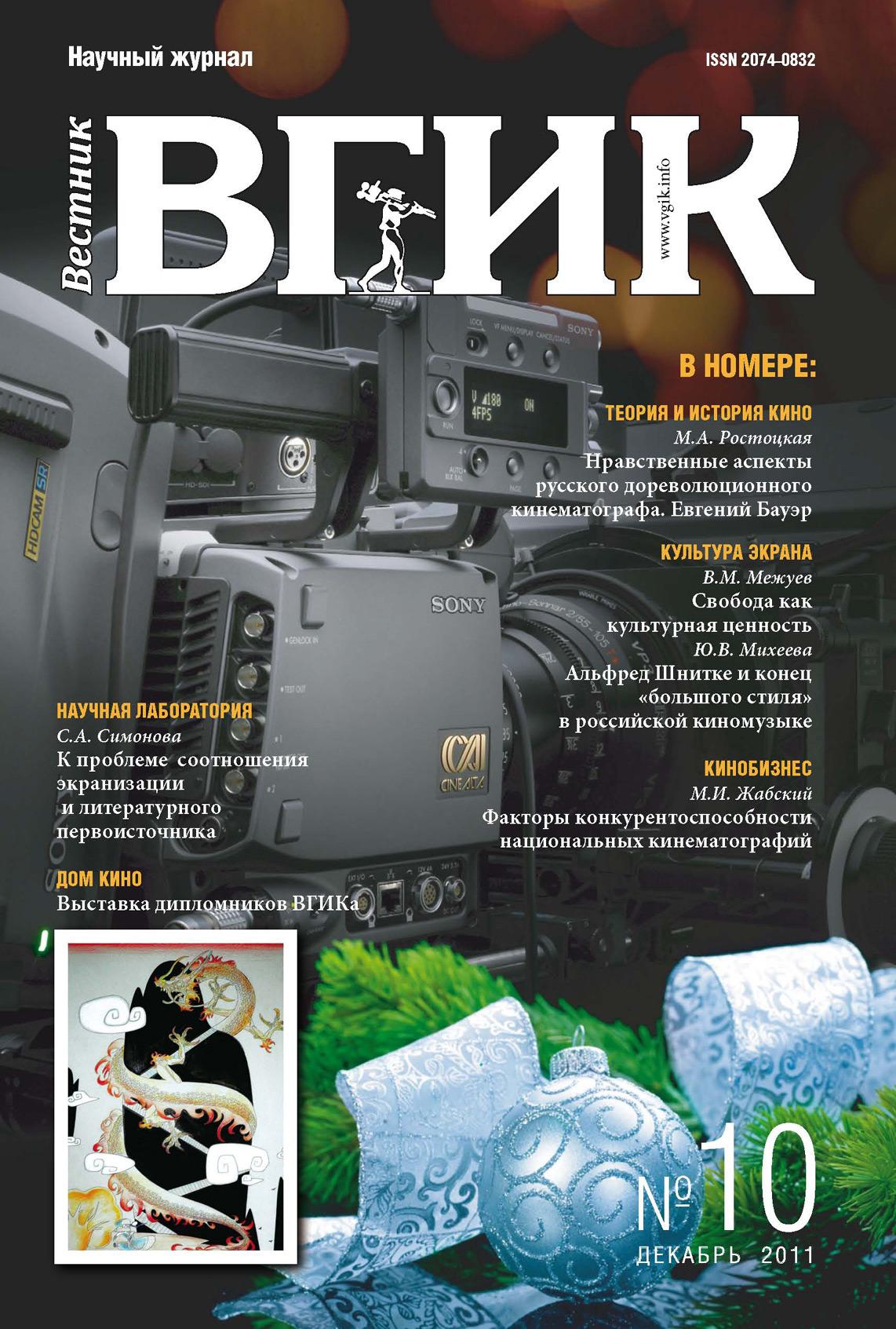 Вестник ВГИК №10 декабрь 2011 ( Отсутствует  )