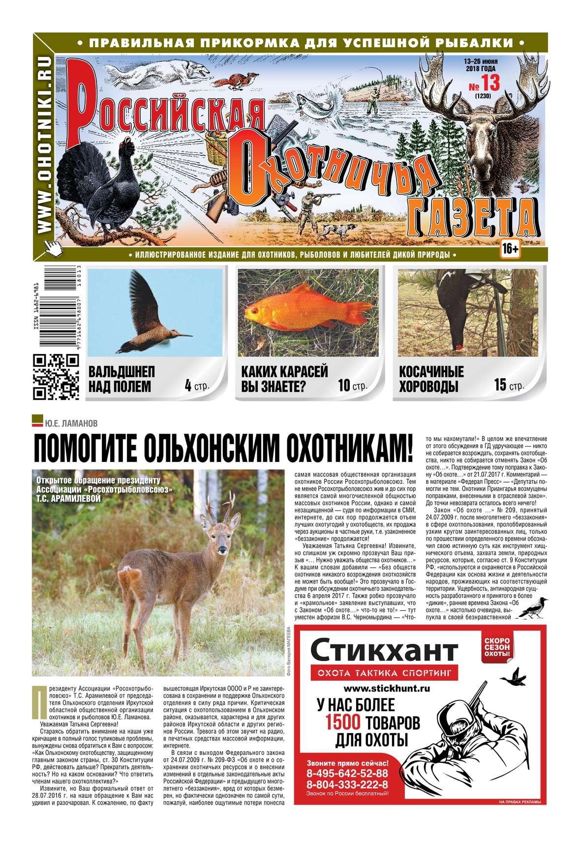Редакция газеты Российская Охотничья Газета Российская Охотничья Газета 13-2018