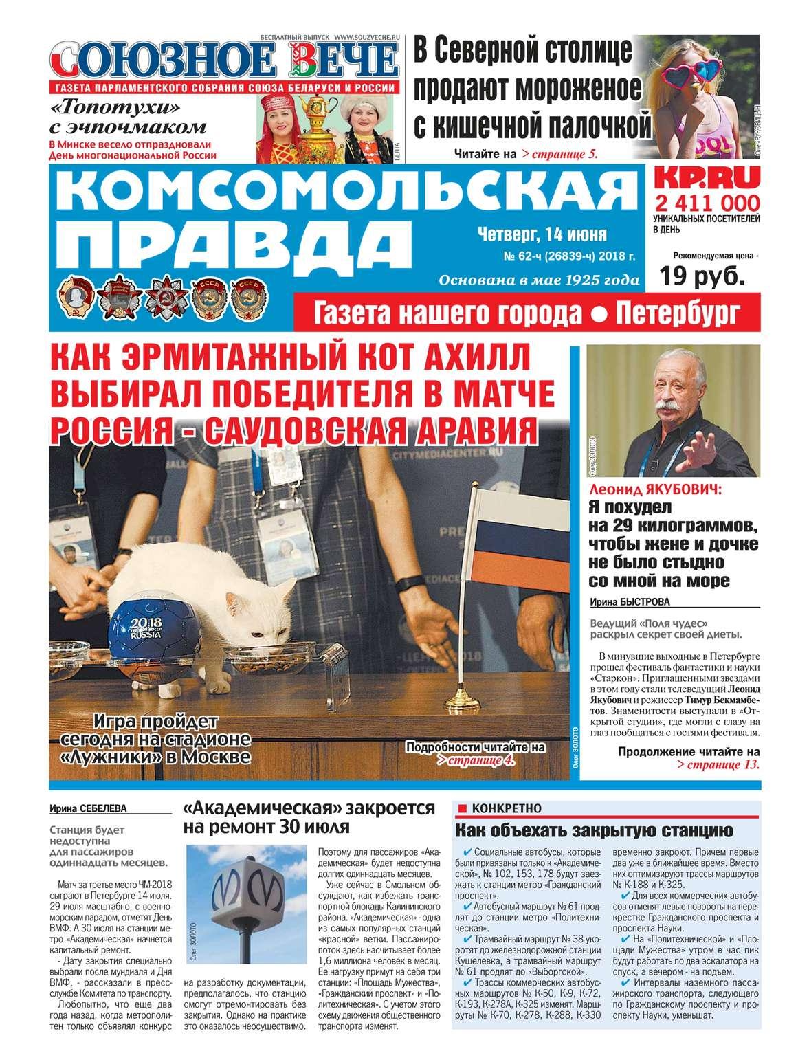 Редакция газеты Комсомольская Правда. - Комсомольская Правда. - 62ч-2018